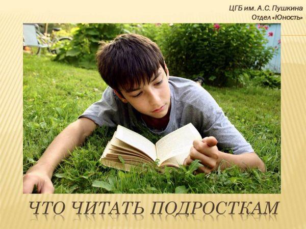 Что читать подросткам