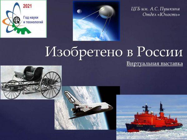 Изобретено в России