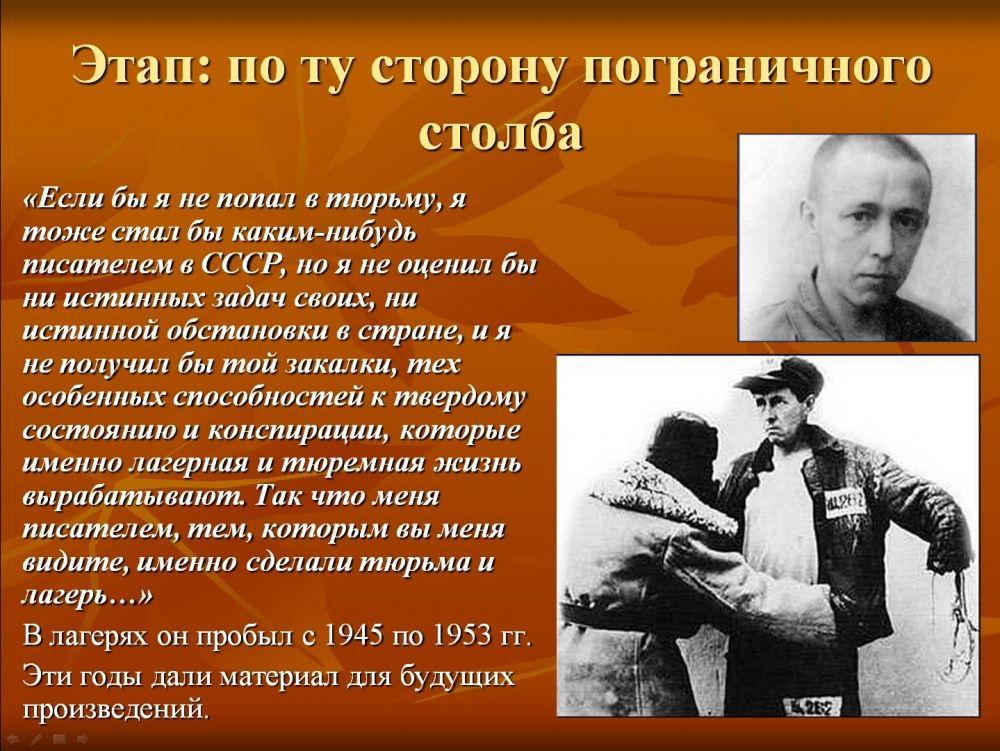 Солженицын15