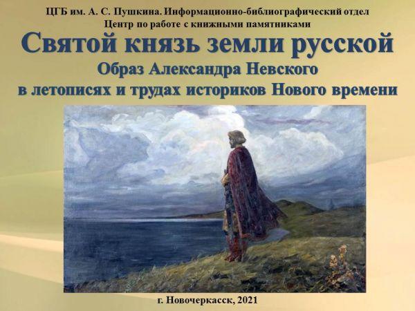 Святой князь земли русской