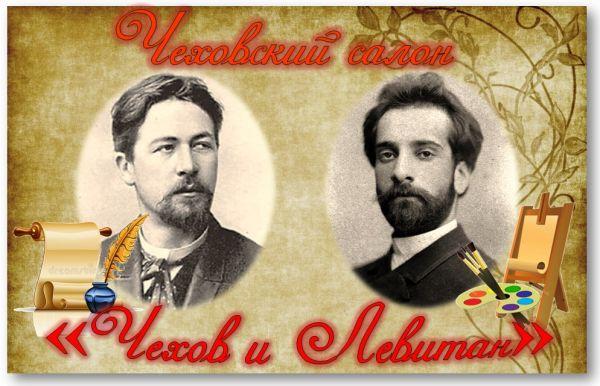 Чеховский салон «Чехов и Левитан»