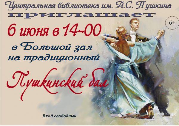 6 июня Пушкинский бал