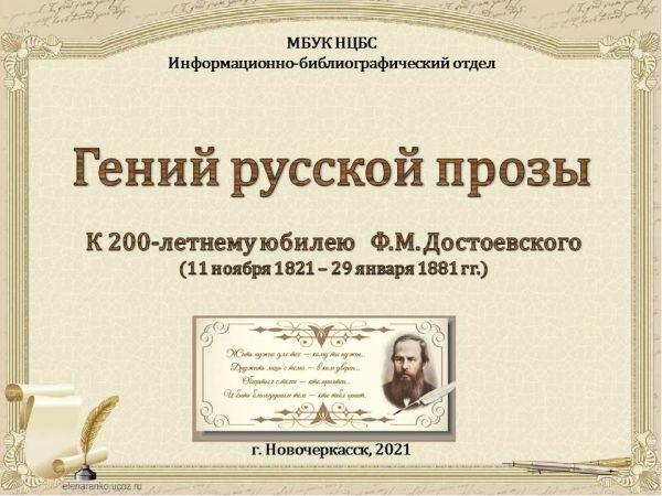 Гений русской прозы