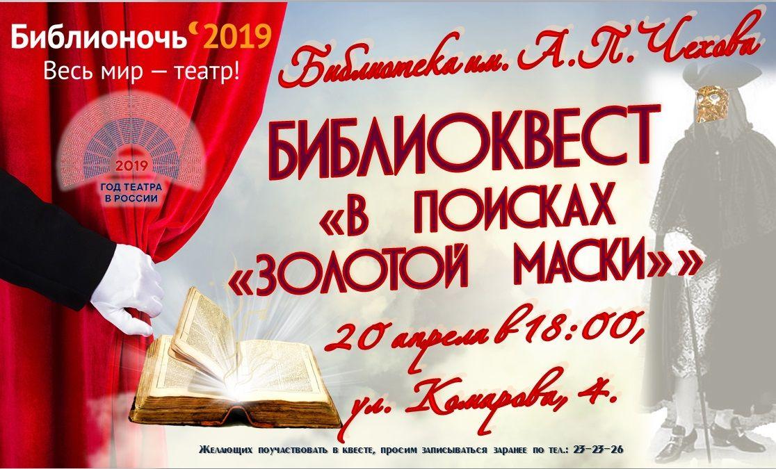 Библиотека им. А.П.Чехова. Библиоквест.