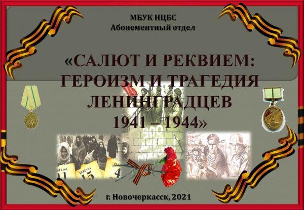 Салют и реквием: героизм и трагедия ленинградцев 1941 - 1944
