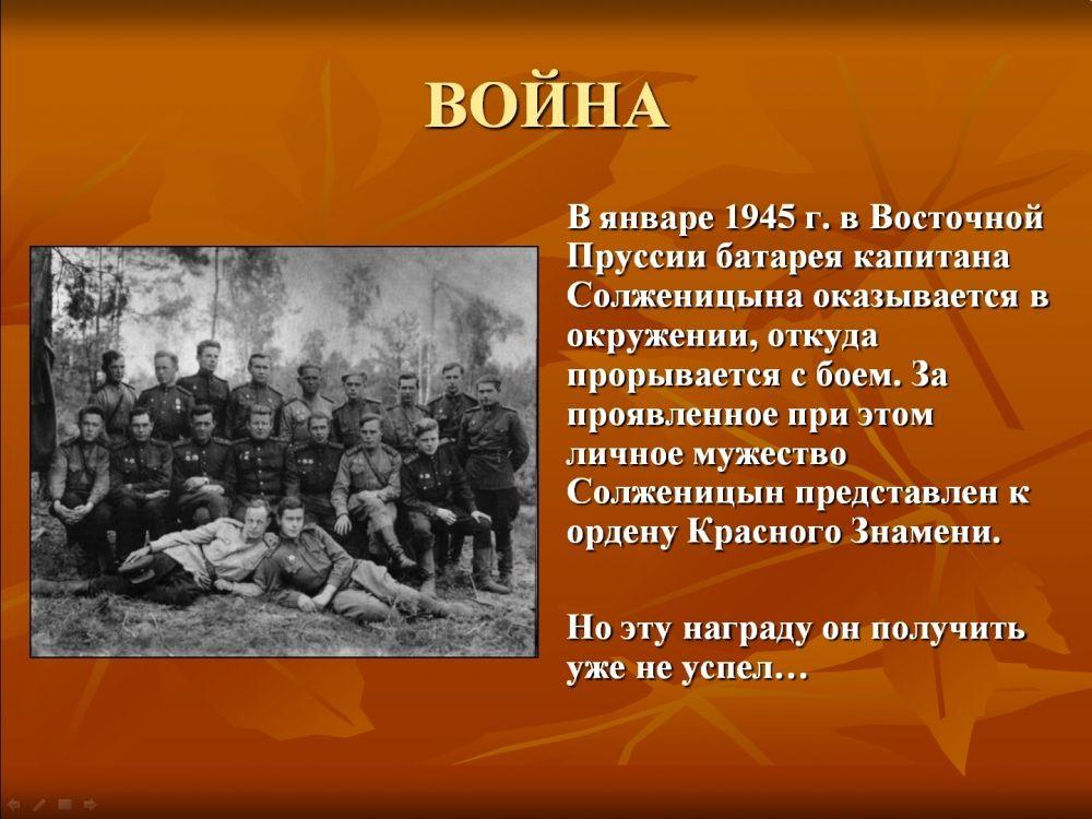 Солженицын13