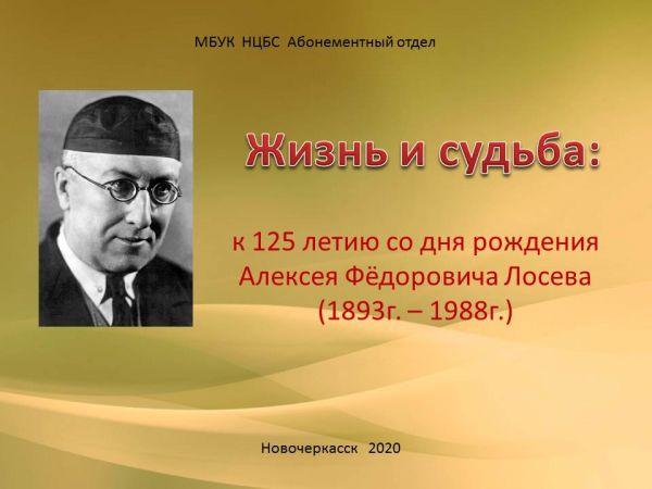 Жизнь и судьба. К 120 летию со дня рождения А.Ф.Лосева