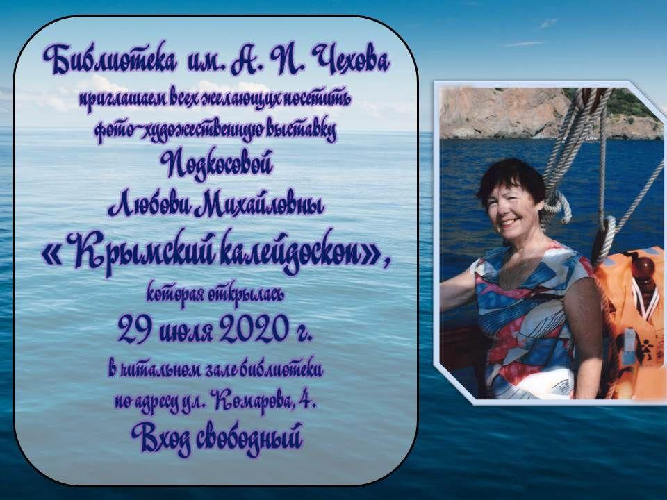Крымский калейдоскоп