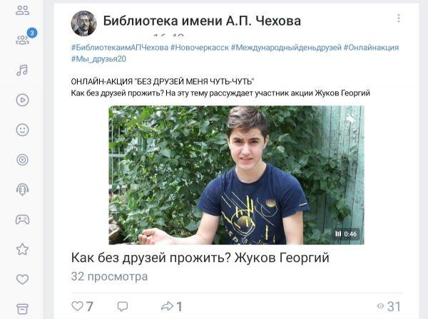 День защиты детей в муниципальных библиотеках Новочеркасска: безопасность в интернете, лучшие книги, творчество юных читателей.