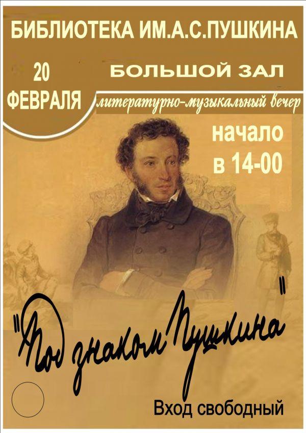 Под знаком Пушкина