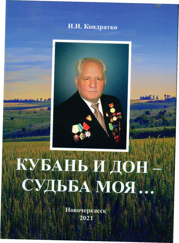 Подарок Ивана Ивановича Кондратко
