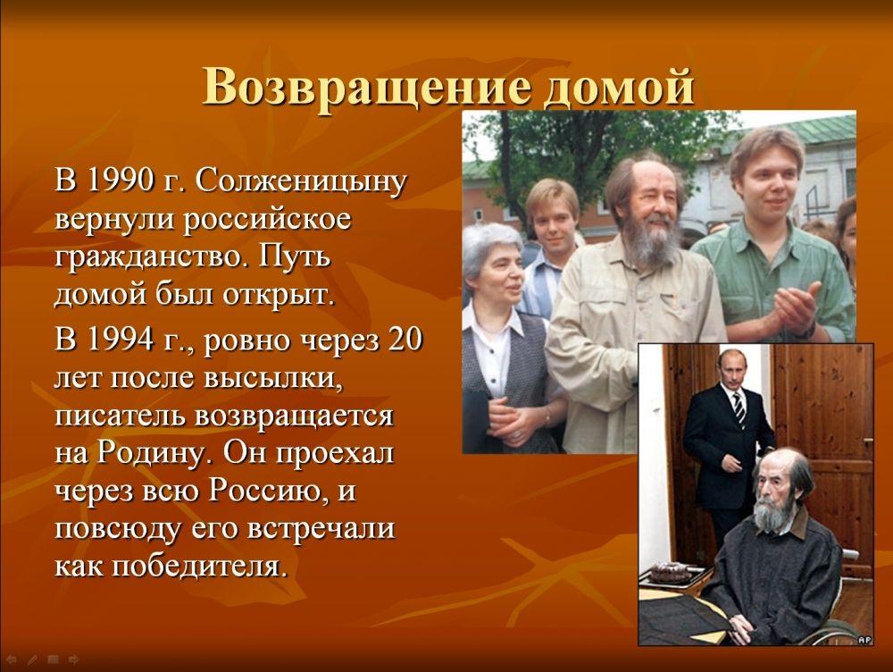 Солженицын22