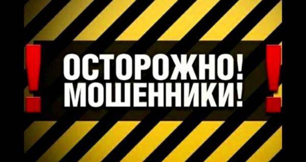Будьте осторожны!