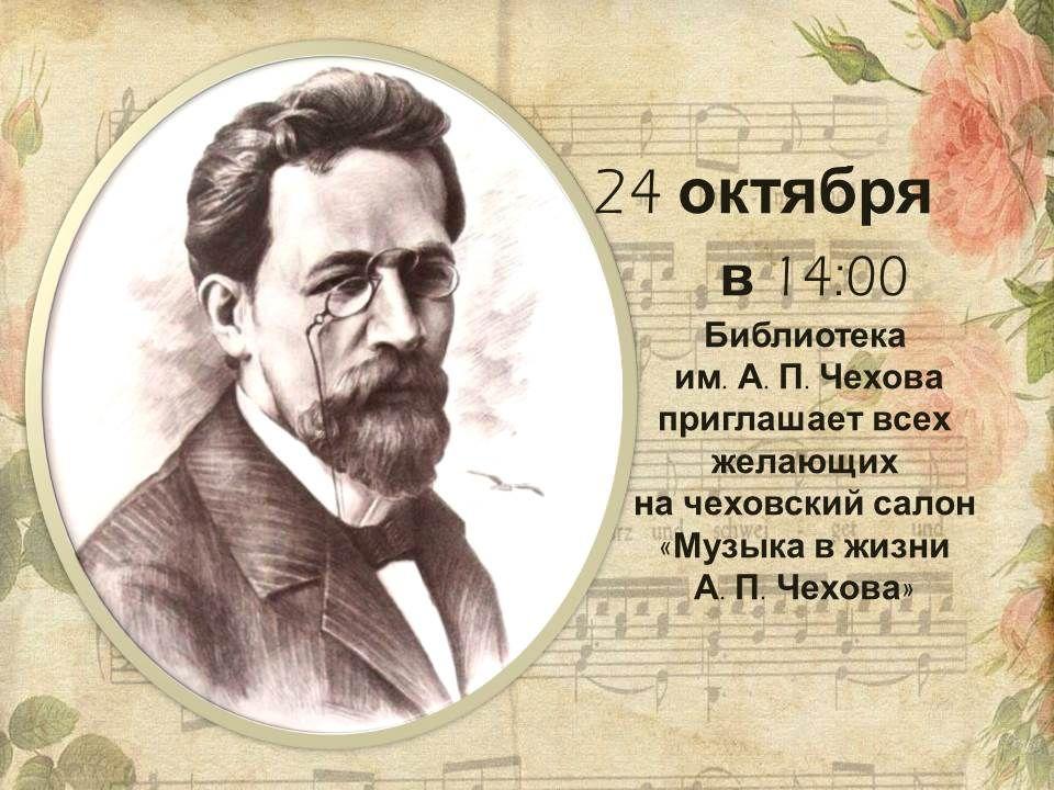 Музыка в жизни Чехова