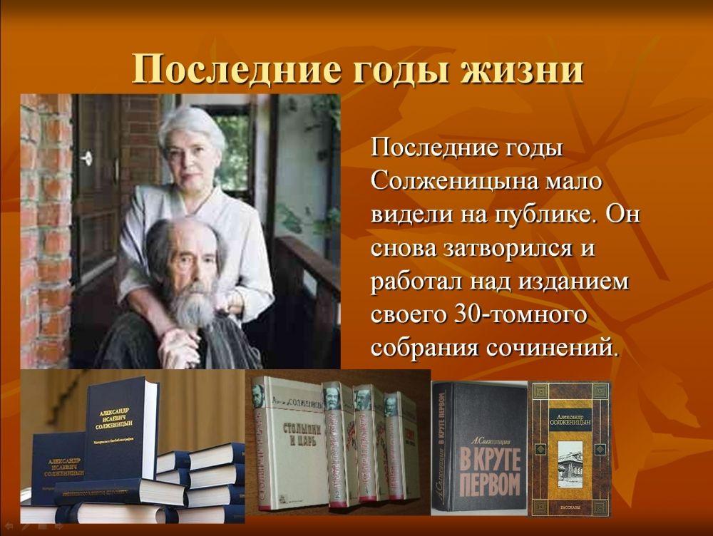 Солженицын29