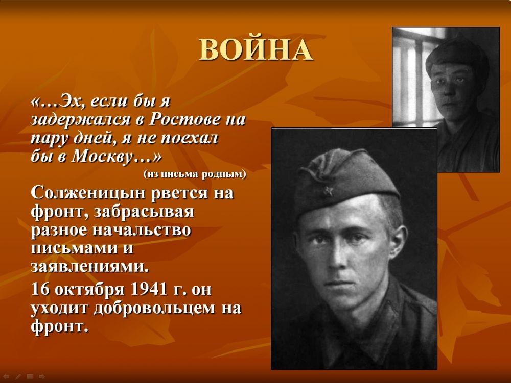 Солженицын10