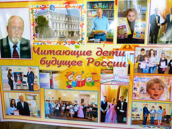 Ежегодный литературно-творческий конкурс «Читающие дети - будущее России»