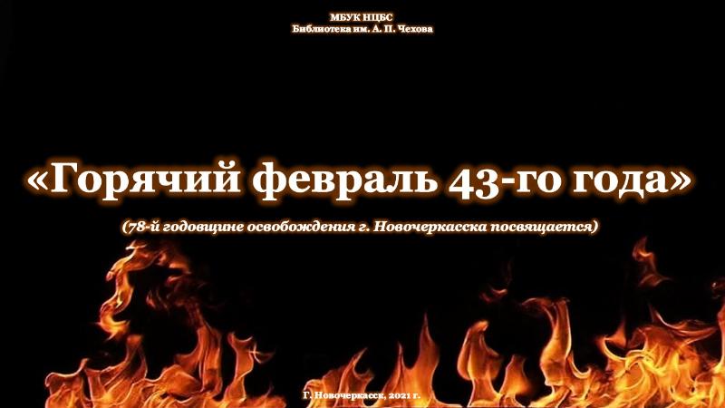 78-я  годовщина освобождения г.Новочеркасска