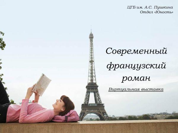 Современный французский роман