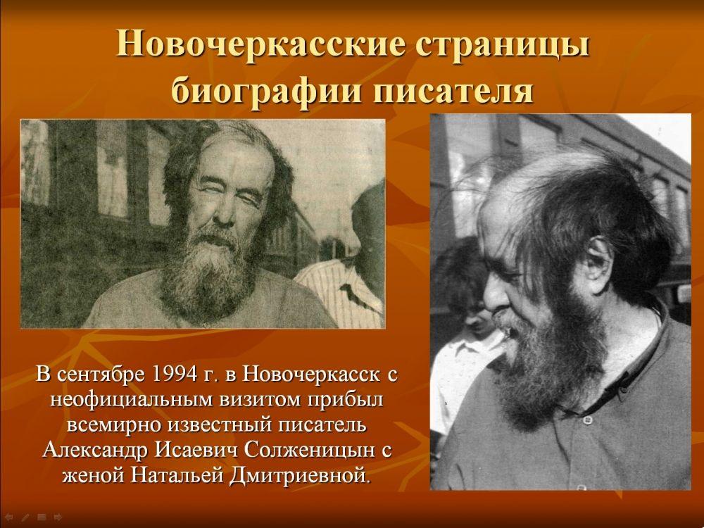 Солженицын23