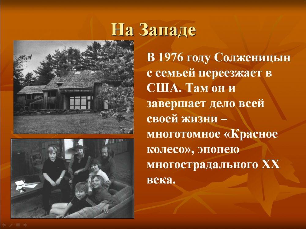 Солженицын21