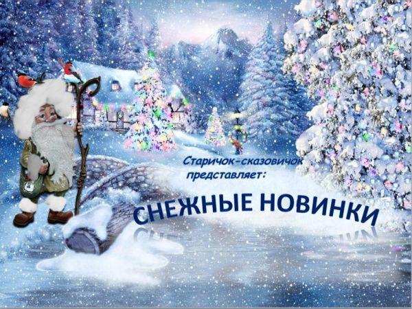 Снежные новинки