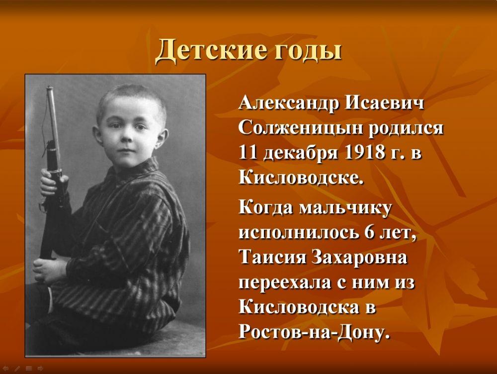 Солженицын5