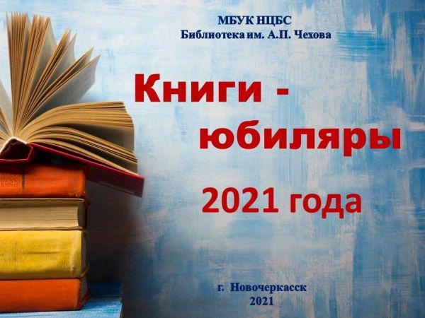 Книги юбиляры 2021 года