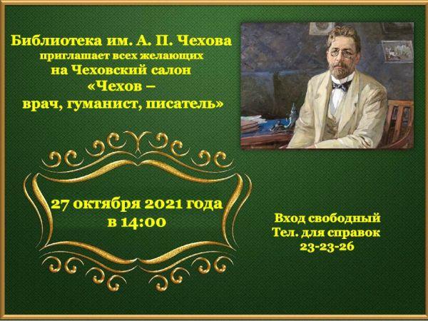 Чехов – врач, гуманист, писатель