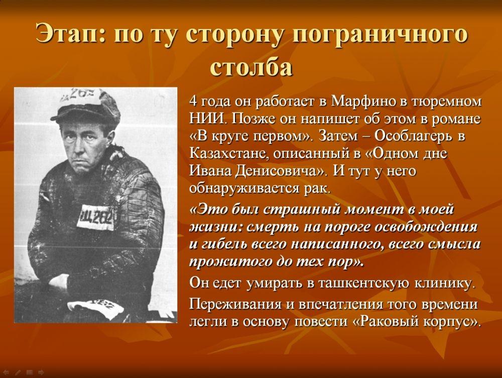 Солженицын16