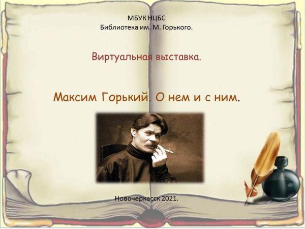 Максим Горький. О нем и с ним