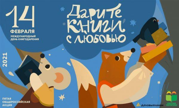Пятая общероссийская акция «Дарите книги с любовью»