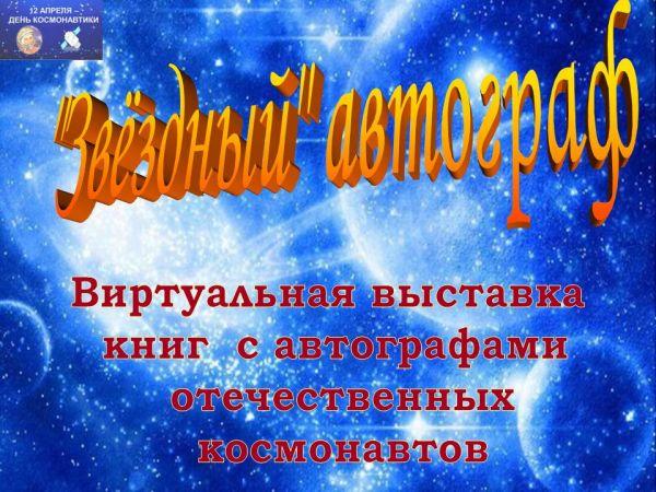 Звездный автограф