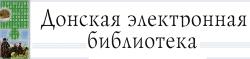 Донская электронная библиотека