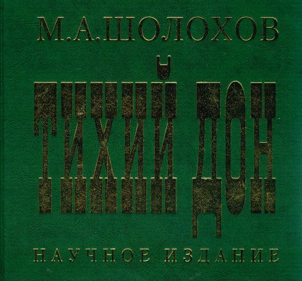 Научное издание «Тихого Дона» М. А. Шолохова