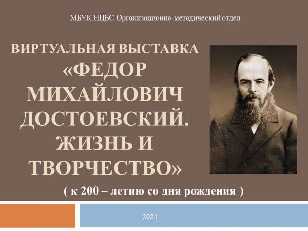 Достоевский Ф.М. Жизнь и творчество