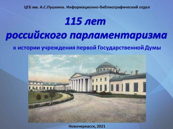 115 лет Российского парламентаризма