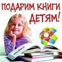 Подари новую книгу библиотеке!