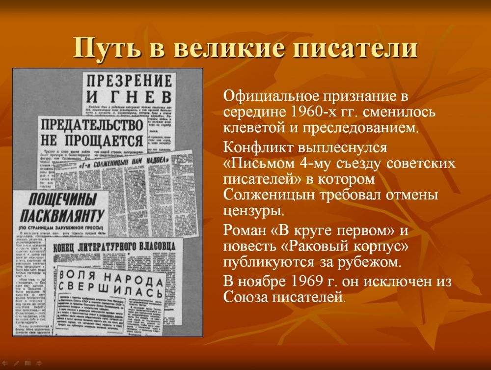 Солженицын19