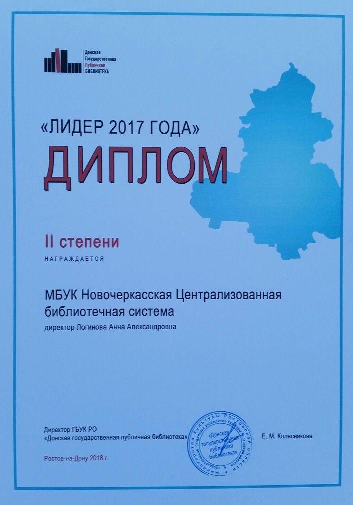 Новочеркасская ЦБС - Лидер 2017 года