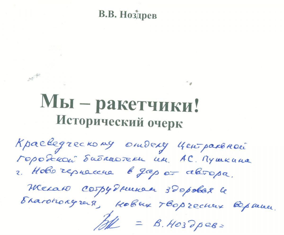 Подарок от «суворовца» В. В. Ноздрева
