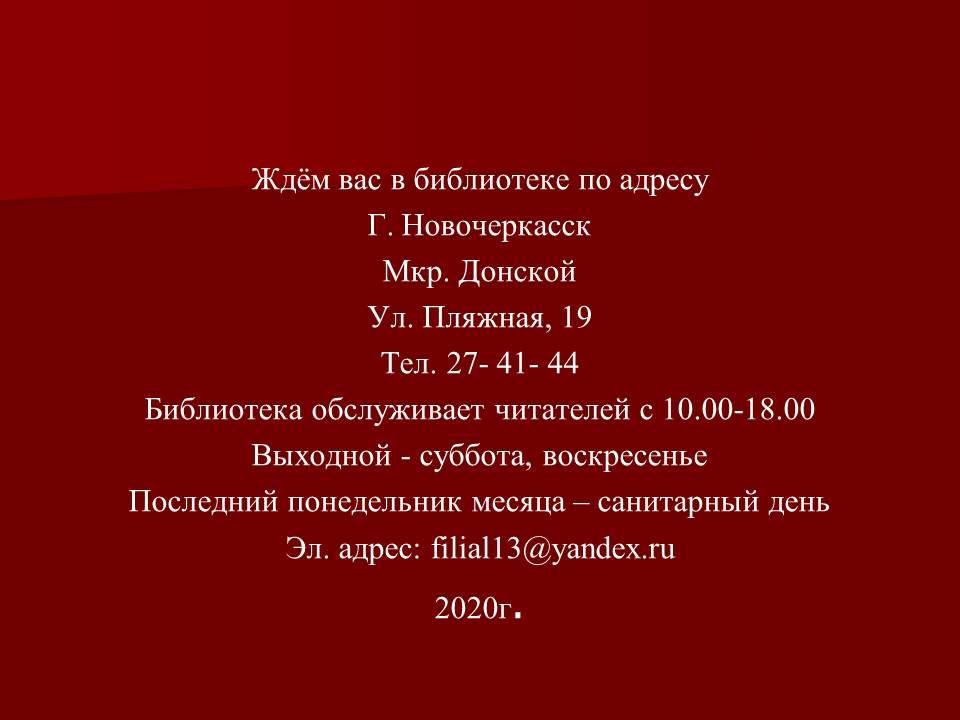 Слайд21