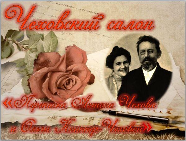 Переписка Антона Чехова и Ольги Книппер-Чеховой. Чеховский салон.