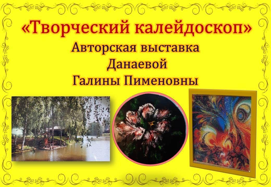 Авторская выставка Г.П. Данаевой Творческий калейдоскоп