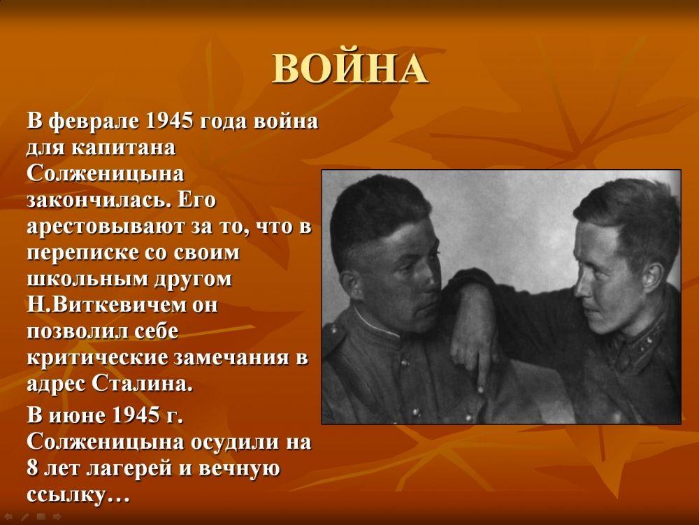 Солженицын14