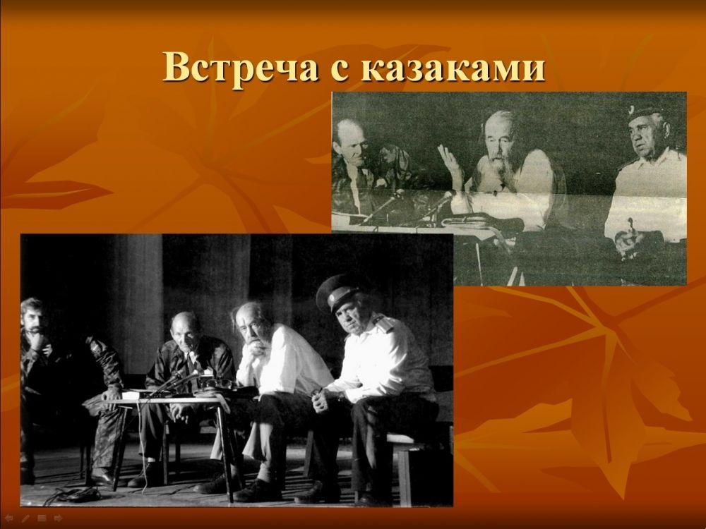 Солженицын26