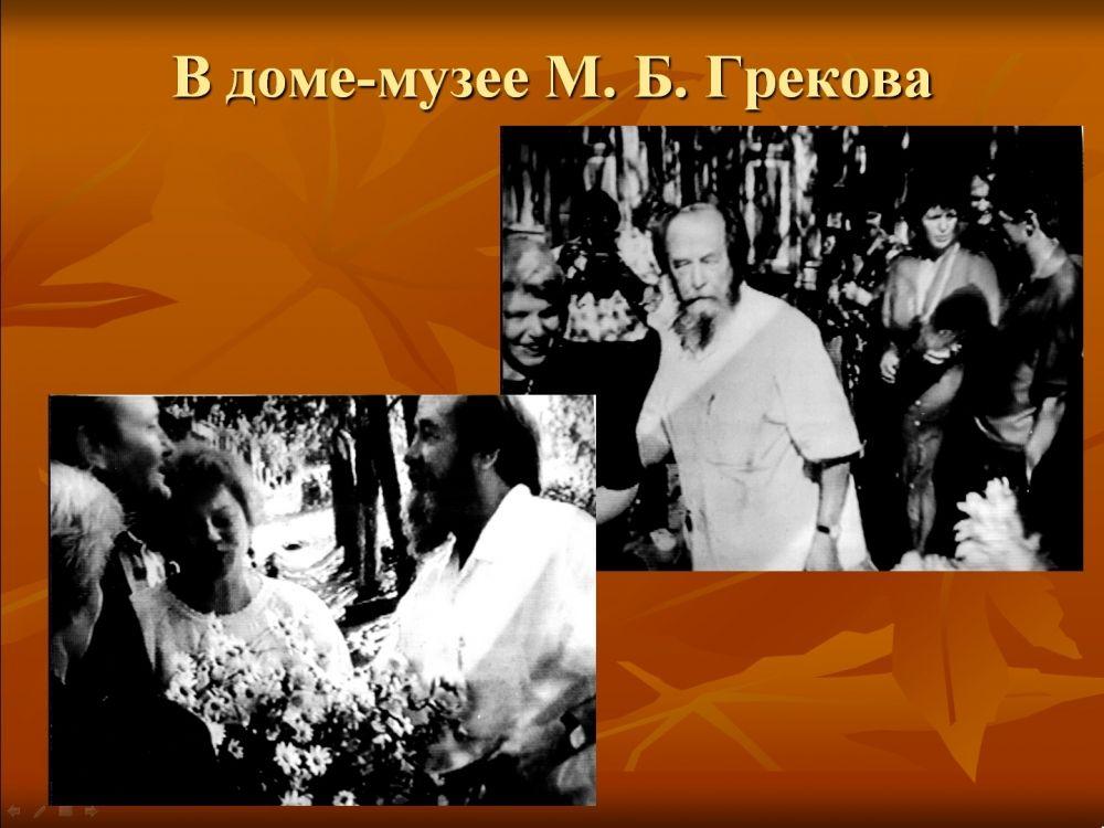 Солженицын24