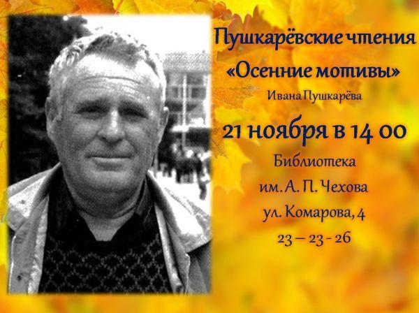 Пушкаревские чтения «Осенние мотивы Ивана Пушкарева»