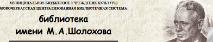 Библиотека им.М.А.Шолохова