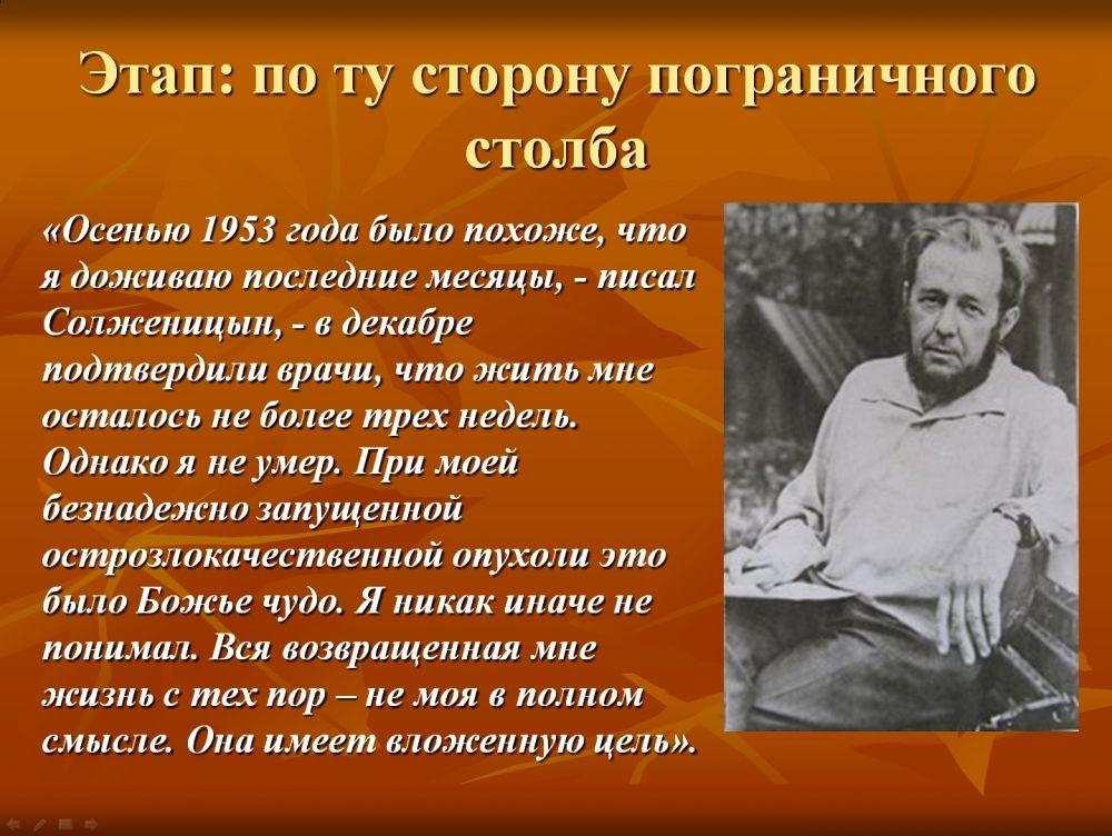 Солженицын17